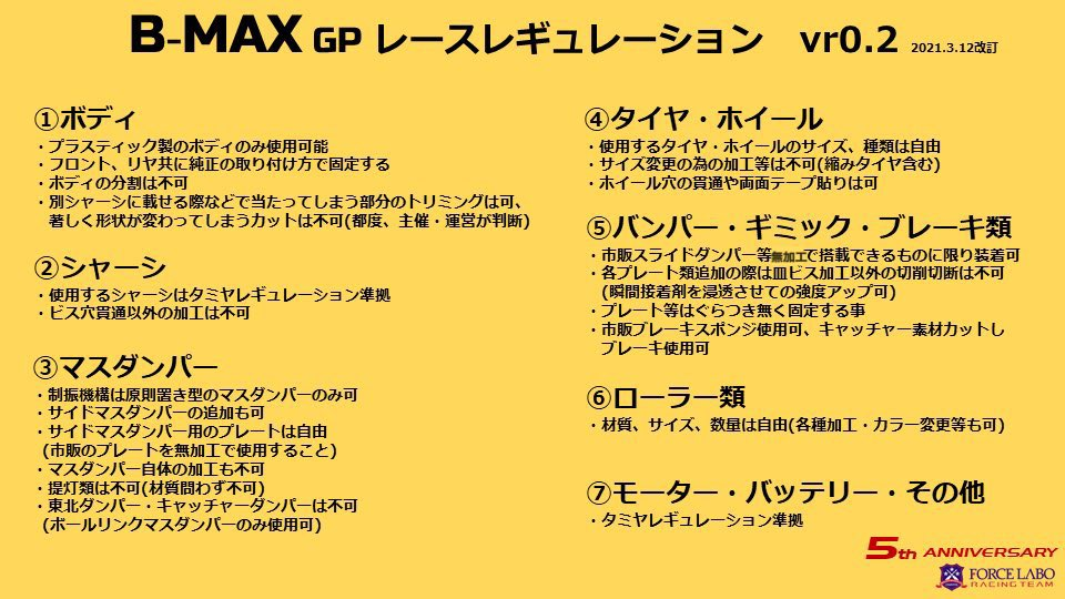 B-MAX-002.jpg