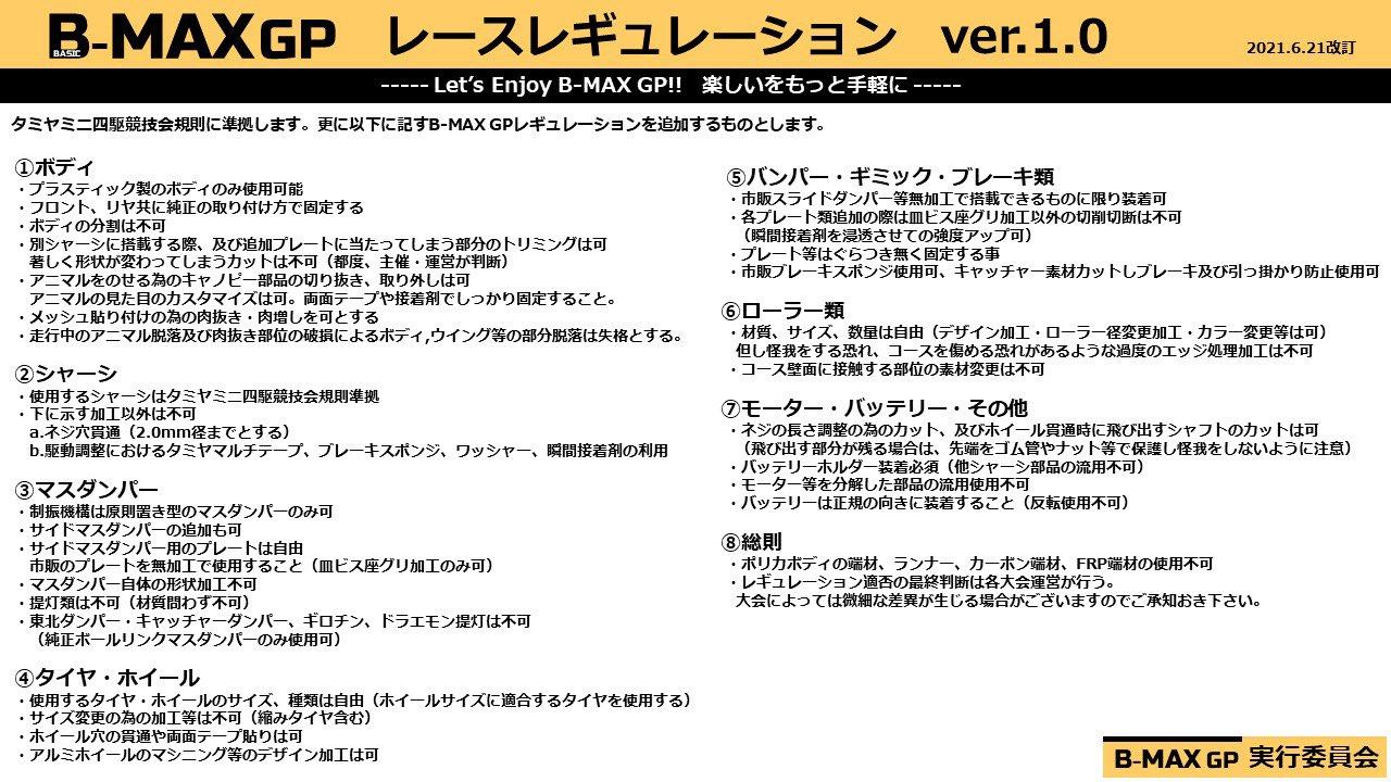B-MAXレギュレーションVer1.0